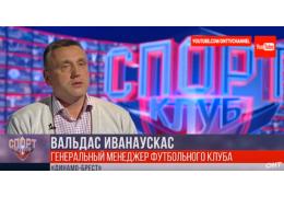 Вальдас Иванаускас – о приходе Диего Марадоны в футбольный клуб «Динамо-Брест»