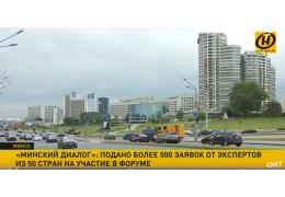 В столице открывается международный форум «Минский диалог»