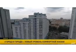 «Город в городе» – проект крупнейшего застройщика страны