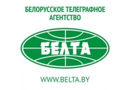 Белорусское телеграфное агентство (БЕЛТА)