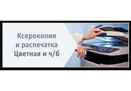 Черно-белая и цветная печать А4, А3, визитки, буклеты - Агентство «Минск-Новости