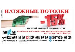 Натяжные потолки от ЧПТУП «МигКомСервис»