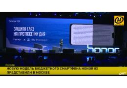Новая модель бюджетного смартфона Honor 8X представлена в Москве