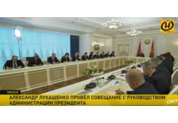 Лукашенко: «Честное отношение к людям – главное в нашей работе»