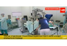 В Беларуси появится третье отделение трансплантации костного мозга