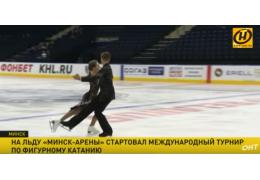 Турнир по фигурному катанию стартовал на Минск-Арене