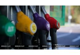 Некоторые марки автомобильного топлива с 21 октября подорожают в РБна 1 копейку