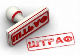 Более 49 тыс. руб. штрафов наложила санэпидслужба на организации ЖКХ
