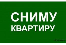 Семья снимет квартиру в Минске!