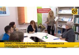 Социальное предпринимательство развивается в Гомельской области