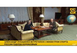 Лукашенко встретился с министром спорта России Колобковым