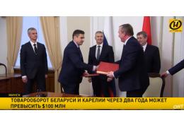 Беларусь и Карелия намерены за пару лет удвоить товарооборот