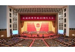 Китай отмечает 40-летие политики реформ и открытости