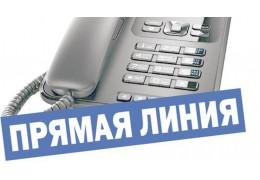 Прямая телефонная линия заместителем начальника управления СК по Брестской обл