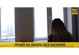 Как в Беларуси помогают жертвам домашнего насилия?