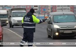 ГАИ Минска продолжает нести службу в усиленном режиме