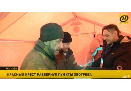 Пункты обогрева Красного Креста спасают людей от мороза в Могилёве