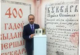 Факсимиле первого «Букваря» презентуют на Минской международной книжной выставке