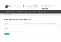 """""""Доску позора"""" для водителей маршруток открыли на сайте ГАИ Гродненской области"""