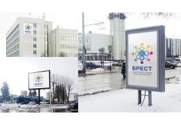 В Бресте выбрали логотип культурной столицы Содружества 2019 года