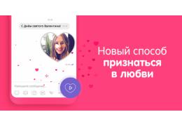 Пользователи Вайбера смогут отправлять друг другу видеосообщения в форме сердца