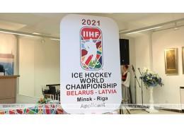 Беларусь и Латвия подпишут договор о проведении ЧМ-2021 по хоккею