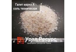 Галит марка А соль техническая