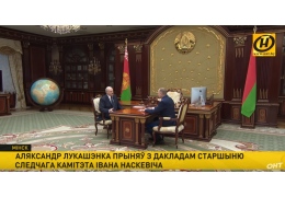 Аляксандр Лукашэнка правёў сустрэчу са старшынёй Следчага камітэта Наскевічам