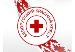 Более 12 тыс. минчан получили в 2018 году помощь Общества Красного Креста