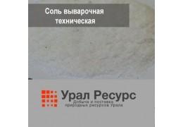 Соль выварочная техническая