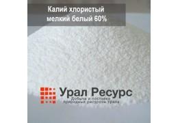 Калий хлористый мелкий белый, 60%