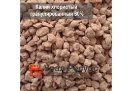 Калий хлористый гранулированный, 60%