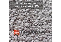 Калий хлористый гранулированный, 40%