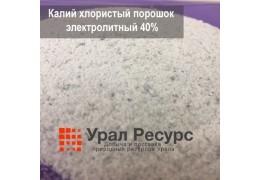 Калий хлористый порошок электролитный, 40%