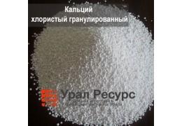 Кальций хлористый гранулированный
