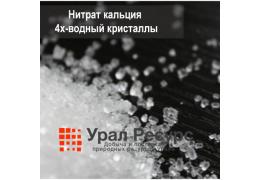 Нитрат кальция 4х-водный кристаллы
