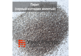 Пирит (серный колчедан молотый)