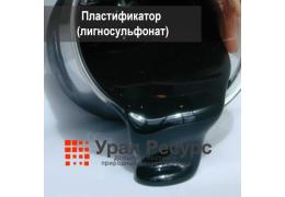 Пластификатор (лигносульфонат)
