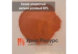 Калий хлористый мелкий розовый, 60