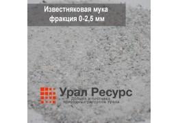 Известняковая мука 0-2,5 мм (для почвы)