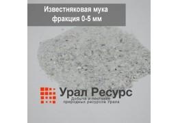 Известняковая мука 0-5 мм (для почвы)
