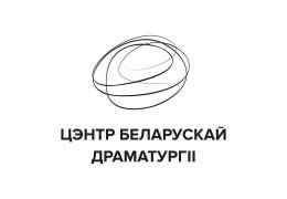 О чем предпочитают писать белорусские драматурги