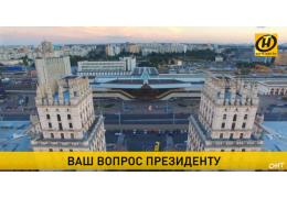 Белорусы задают вопросы Александру Лукашенко. Поступило уже более сотни!