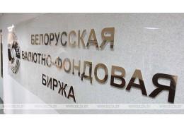 Госакции 8 ОАО выставлены на торги на Белорусской валютно-фондовой бирже