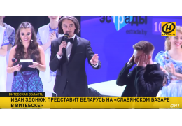 Иван Здонюк представит Беларусь на «Славянском базаре-2019»