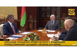 """Александр Лукашенко провёл встречу с владельцем группы компаний """"Штадлер"""""""