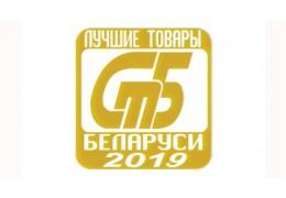 Конкурс на лучшие товары 2019 года объявлен в Беларуси