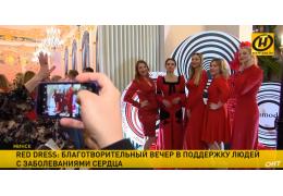 Ведущие ОНТ приняли участие в благотворительном вечере RED DRESS