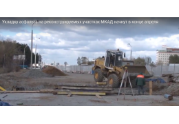 Укладку асфальта на реконструируемых участках МКАД начнут в конце апреля