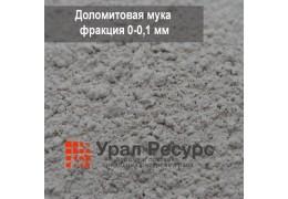 Доломитовая мука 0-0,1 мм (для подкормки)